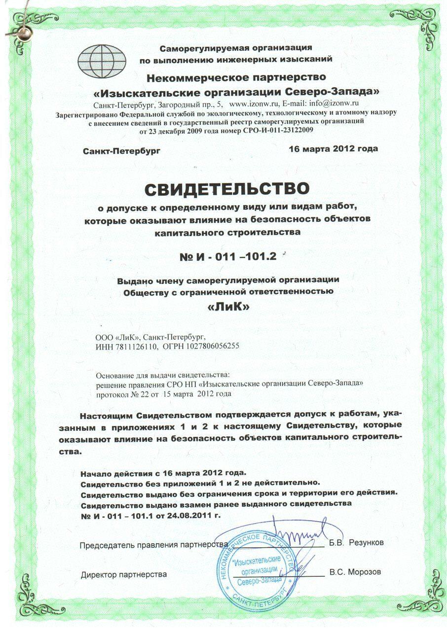 Свидетельство СРО Наши свидетельства лицензии аттестаты